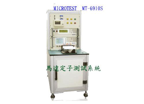 MT-6910定子测试仪
